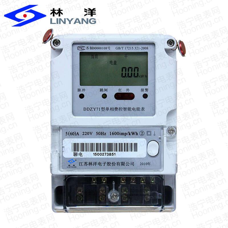 江苏林洋DDZY71单相费控智能电能表(远程)