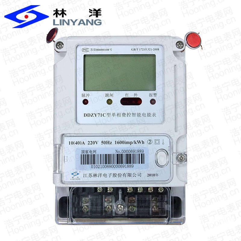 江苏林洋DDZY71C单相费控智能电能表(CPU卡)