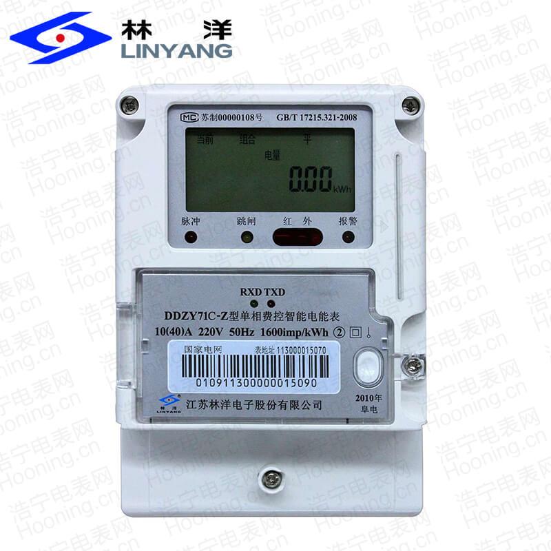 江苏林洋DDZY71C-Z单相费控智能电能表(载波)