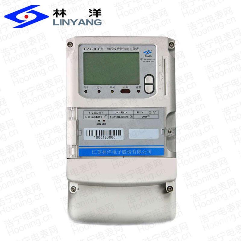 江苏林洋DSZY71C-G三相三线费控智能电能表(无线)