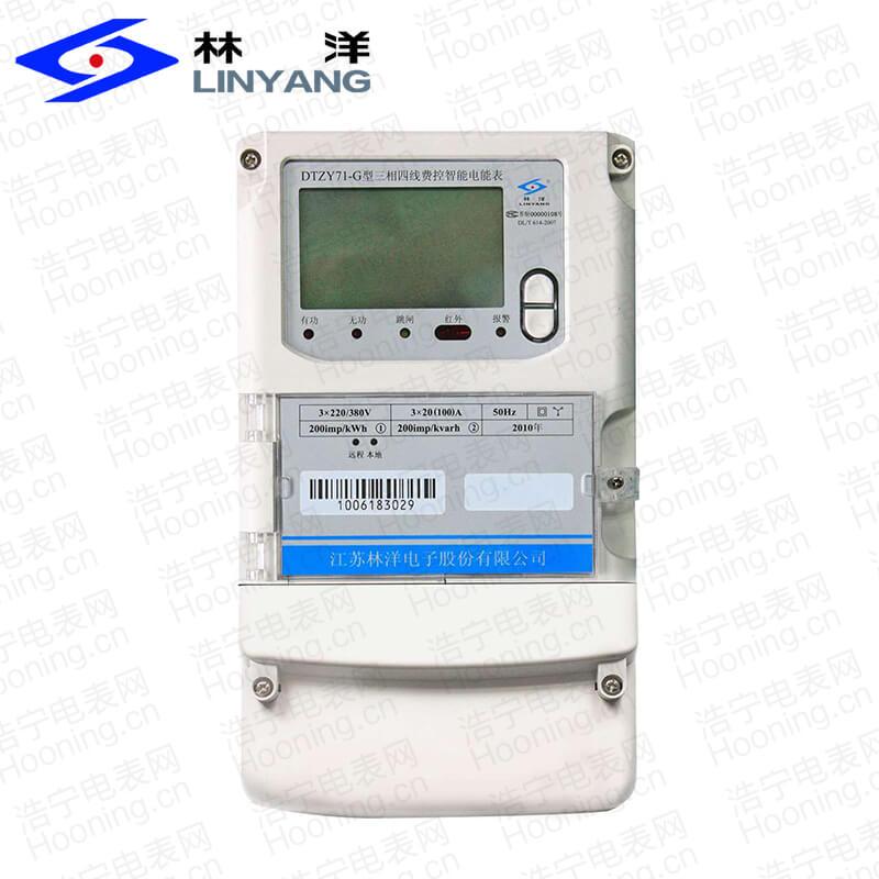江苏林洋DSZY71-G三相三线费控智能电能表(无线)