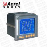 江苏安科瑞ACR系列网络电力仪表