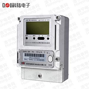深圳科陆DDZY719C-Z 2级单相本地费控智能电能表(载波)