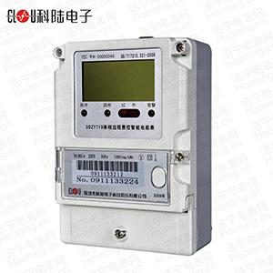 深圳科陆DDZY719-Z 2级单相费控智能电能表(载波)
