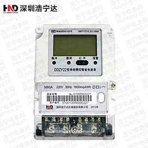 深圳浩宁达DDZY22单相费控智能电能表