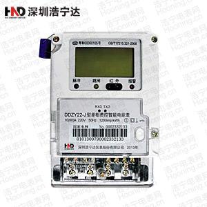 深圳浩宁达DDZY22-J单相费控智能电能表