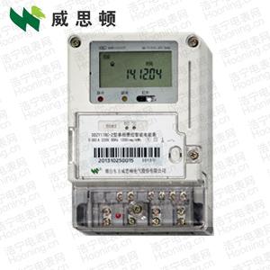 烟台威思顿DDZY178C-Z单相本地费控智能电能表(小无线)