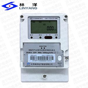 江苏林洋DDZY71-Z单相费控智能电能表(预付费,载波)