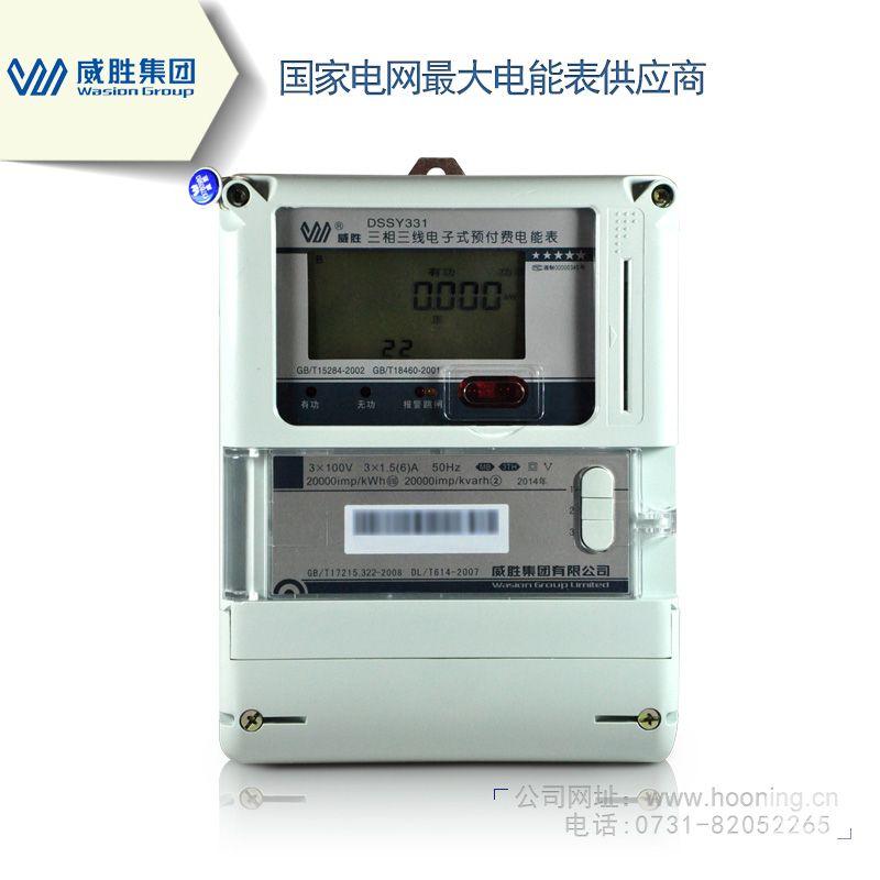 dssy331-mb3预付费电能表