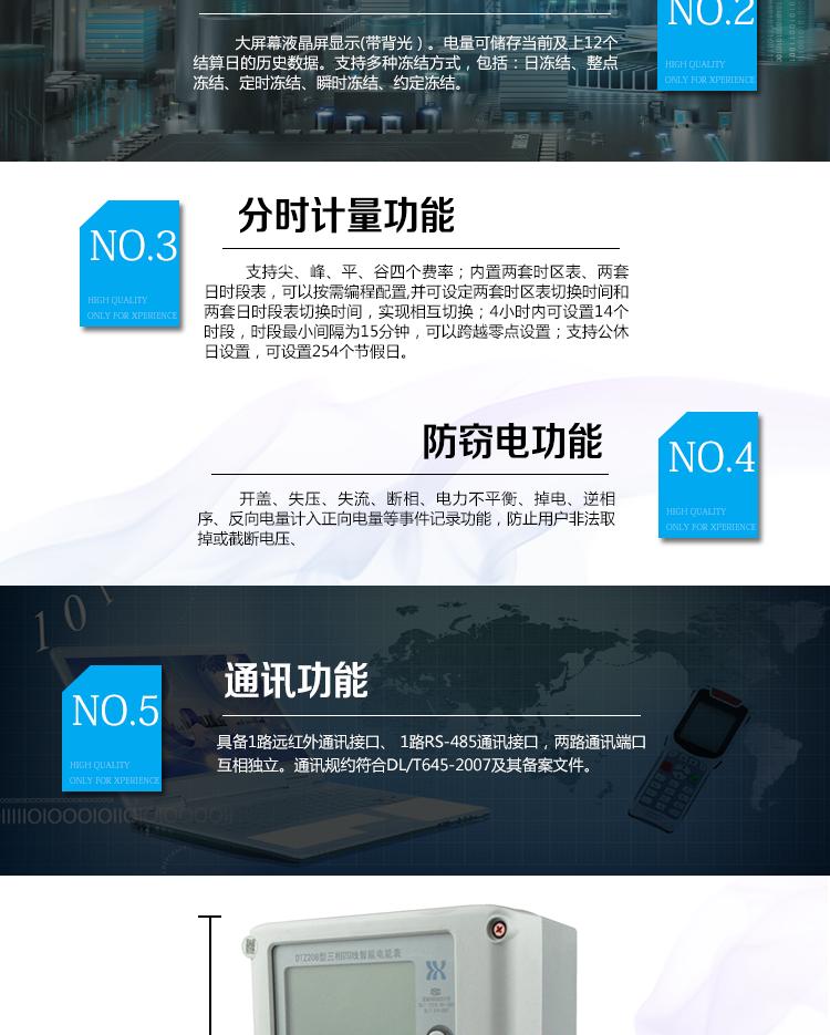 杭州海兴DTZ208型0.5级;1级三相四线智能电能表(谐波表)产品概述  杭州海兴DTZ208型三相四线智能电能表支持正反向计量,具备执行分时或阶梯电价计费功能,适用于具有集中远程抄表需求的计量方式为高供高计、高供低计或低供低计的发电厂、变电站、中大型工商业用电用户。本款表型符合国家电网公司技术规范。