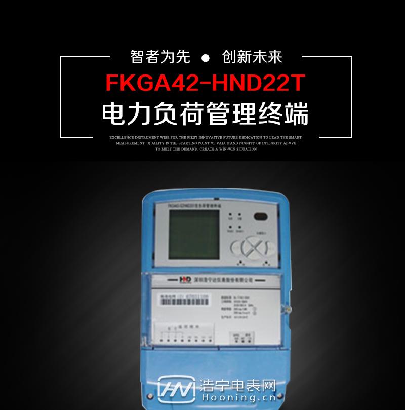 深圳浩宁达FKGA42-HND22T电力负荷管理终端主要特点  1、采用先进的32位RISC嵌入式CPU(ARM9内核)的硬件平台和基于嵌入式LINUX操作系统开发平台的新一代用电采集设备,集成度高、技术先进,采用GPRS/CDMA/以太网/光纤等通信方式,广泛适用于电力负荷管理系统,为客户服务、用电稽查、有序用电、错峰用电、安全用电、缓解用电紧张提供可靠的技术手段。  2、内置交流电压、电流采样和电流回路CT一次侧短路、CT二次侧短路、开路的防窃电模块。  3、终端内置交流250V/5A长寿命继电器,支持功率定值控制、电量定值控制、费率定值控制、保电/剔除、远方控制。  4、终端内置TCP/IP协议,支持各种有无线网络通信方式;支持网络在线升级。
