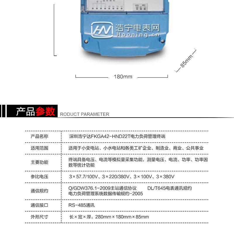 深圳浩宁达FKGA42-HND22T电力负荷管理终端