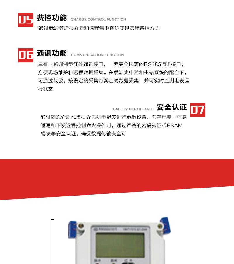 深圳浩宁达DDZY22-Z单相费控智能电能表主要特点 1. 全电子式设计,内置专用计量芯片,具有精度高、灵敏度高、逻辑防潜、可靠性高、宽负荷等特点。 2. 可根据用户要求,选用数码管、液晶显示等相应的显示模式。显示数据全面、清晰,数据记录准确、可靠,不丢失。 3. 采用最优化设计,自身功耗低,在大范围使用时,可降低电网线损,提高供电效率。 4. 采用SMT技术,选用国际知名品牌、长寿命元器件,精度不受频率、温度、电压、高次谐波影响,安装位置任意,整机出厂后无需调整。可延长检定周期,大大降低了电力管理部门测试和校验电能表的工作量,可靠性较其他同类产品有明显提高。 5. 具有光电隔离脉冲输出、RS485通讯接口,便于功能扩展,满足电力管理部门管理自动化的要求。 6. 体积小、重量轻、便于安装。并有多种外形尺寸可供选择。