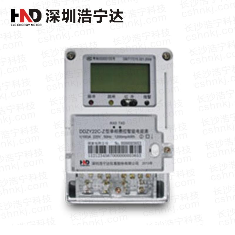 深圳浩宁达DDZY22C-Z单相费控智能电能表|电度表