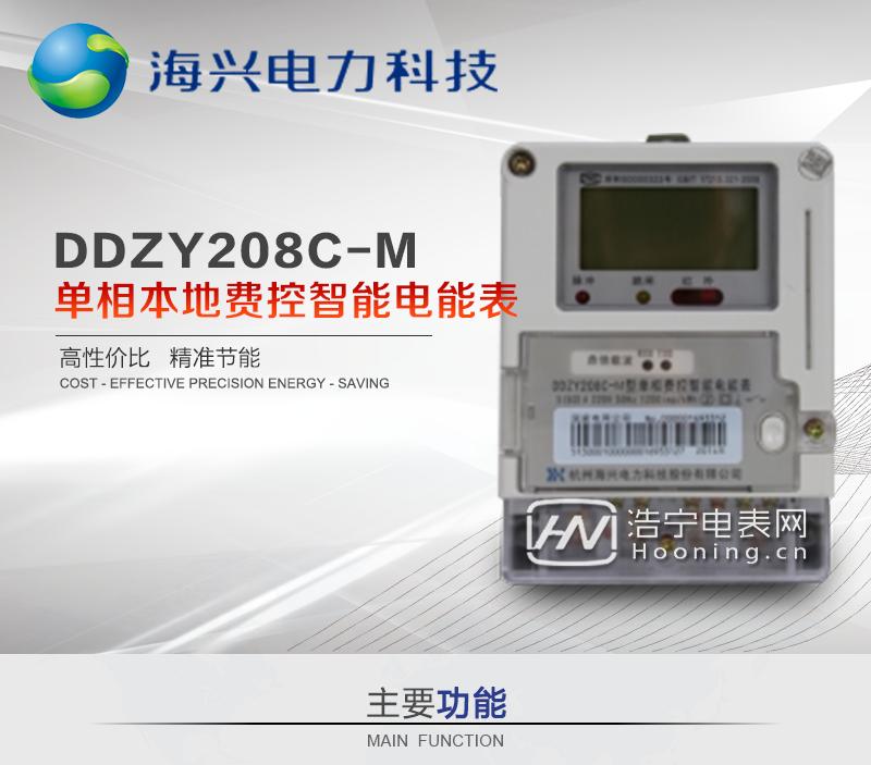 杭州海兴DDZY208C-M型单相远程费控智能电能表(模块)主要功能 ○ 计量功能 具有正向、反向及组合有功电能计量的功能,组合有功电能可根据正反向有功电能进行按需配置。 ○ 分时计量功能 支 持尖、峰、平、谷四个费率;内置两套时区表、两套日时段表,可以按需编程配置,并可设定两套时区表切换时间和两套日时段表切换时间,实现相互切换;24小 时内可设置14个时段,可以跨越零点设置;支持公休日设置,可设置254个节假日。电能表最多可划分四级阶梯,内置两套阶梯值和阶梯电价,可以按需配置, 并可设定两套阶梯切换时间,实现自动切换。 ○测量功能 能测量电压、电流、功率以及功率因数等电网参数,零线电流测量功能可选配。测量准确度高,可以达到1级以内标准。 ○数据存储功能 支持多种冻结方式,包括:日冻结、整点冻结、定时冻结、瞬时冻结、约定冻结。 ○事件记录功能 分别记录最近10次掉电、编程、校时、开表盖、跳闸、合闸、事件清零、电表清零。 ○通信功能 具备1路远红外通讯接口、 1路RS-485通讯接口、1路载波/微功率通讯接口(可互换),三路通讯端口互相独立。通讯接口带载能力强,达到12V。内置ESAM通讯安全芯片,通讯规约符合DL/T645-2007及其备案文件。 ○费控功能 支持远程拉合闸控制功能,对用户进行远程通断电控制。支持本地费控功能,当用户欠费时电能表自动跳闸,切断用户用电;当用户通过CPU卡充值后,电能表允许用户合闸,由用户人工恢复供电(可选配电能表自动合闸)。 ○用户交互界面 采用大屏幕液晶显示,提供丰富的图形或文字提示信息;显示内容可通过按键循环查询,显示项目可通过通信口按需配置;提供液晶背光,方便查看。支持停电唤醒功能,能通过按键或非接触方式唤醒电能表,实现屏幕显示抄读电量和红外通信口抄读电量等数据。