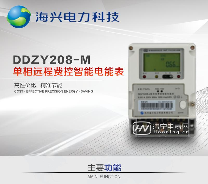 杭州海兴DDZY208-M单相远程费控智能电能表(STS)产品概述 杭州海兴DDZY208-M单相远程费控智能电能表(STS)支持正反向计量,具备执行分时或阶梯电价计费功能,适用于具有本地预付费、集中远程抄表需求并且电表安装比较分散的居民、小商铺、写字楼内部分户计量等单相用户。本款表型符合国家电网公司技术规范及IEC62055标准数据安全规范。