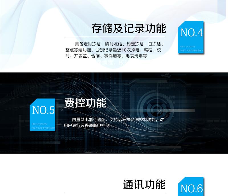 杭州海兴DDZY208单相远程费控智能电能表