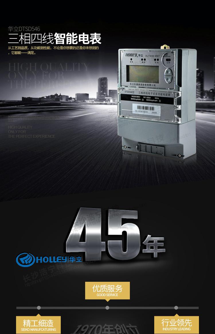 杭州华立DTSD546三相四线电子式多功能电能表电能计量功能计量参数:可计量有功、无功、正向有功、反向有功、正向无功、反向无功、四象限无功等电量。 分时功能:具有尖、峰、平、谷分时段复费率功能,也可选择峰、平、谷分时段功能,总之适用全国各地分时复费率要求。 数据存储:可按月存储当月、上月、上上月至上12月的电量数据。 具有6类负荷曲线记录功能。 监测参数:可监测各相电压、电流实时值,可监测三相总及A、B、C各相有功功率、无功功率、功率因数、相角、相位等实时参数。 显示功能:使用LCD汉字显示各种参数和测量数据。