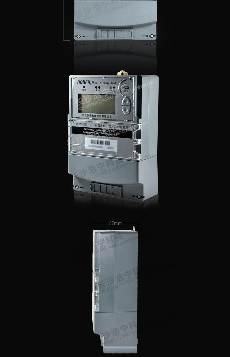 杭州华立DTSD546三相四线电子式多功能电能表