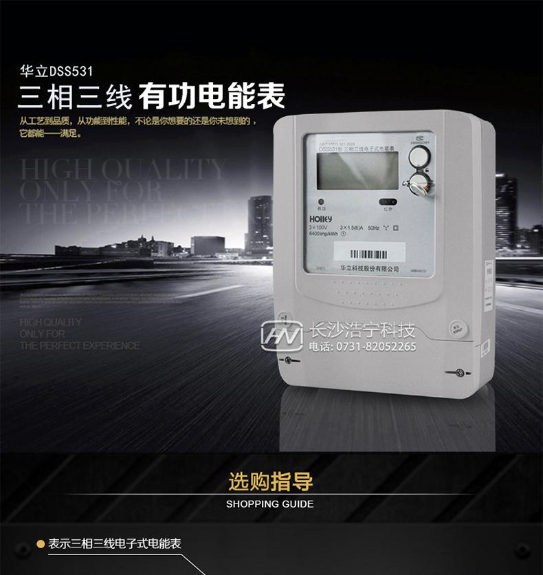 杭州华立DSS531三相三线有功电能表(液晶显示)1、能正确计量正向、反向有功总电能,电量组合方式可设置。电气安全可靠。  2、最大需量采用滑差式。  3、事件检测功能:断相检测、断流检测、相序检测、反极性检测、总功率反向检测。  4、具有红外通讯功能。  5、输出接口:表计外接秒脉冲输出、有功脉冲输出、485通信接口。  6、扩展功能:一路RS485输出接口、背光功能、时钟功能、停电显示、事件记录。