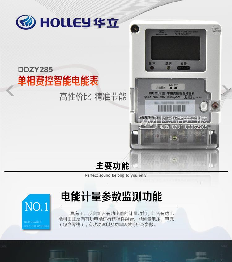 杭州华立DDZY285国网单相远程费控智能电能表使用环境:居民用户、出租房用户等。  主要功能  具有电量分时计量、拉闸断电、RS485通讯、红外通讯等功能,适用于频率为50Hz或60Hz交流有功电能计量。  主要功能  电能计量功能  计量参数:具有正、反向组合有功电能的计量功能,组合有功电能可由正反向有功电能进行选择性组合。  测量功能:能测量电压、电流(包含零线),有功功率以及功率因数等电网参数。  分时功能:支持尖、峰、平、谷四个费率,全年可设置2个年时区,24小时内至少可以设置14个时段。 数据存储:至少存储上12个月的总电能和各费率电能量。一个月可设置3个结算点进行结算,可记录最近12次结算的历史数据。 显示功能:采用大屏幕汉显LCD,可现实当月、上月、上上月的每月累积用电电量数据。 防窃电功能  开盖记录功能,记录开表盖总次数,防止非法更改电路。 反向电量计入正向电量,用户如将电流线接反,不具有窃电作用,电表照样正向走字。 具有记录编程、掉电、校时、跳闸等事件发生的时刻以及事件发生时电能表状态,防止用户更改电表数据。 具有冻结和报警功能。 以上情况如发出,电表会出现报警标志,如安装抄表系统与电表相联,抄表系统会马上出现报警。  费控功能  电表不带IC卡口,采用RS-485进行数据通信,支持通信远程拉合闸。  费控管理功能  可通过远程对电能表进行远程拉、合闸控制和时段等参数设置,进而对用户的用电实施远程管理。 能实现自动扣费缴费的功能和欠费跳闸等功能,当电表的电费不足时可以通过远程报警,没有电费时通过远程跳闸停电,操作管理十分方便。 抄表方式  通过电表上的按键,可在液晶屏上查询到电表每月的总电量、电压、电流、功率、功率因数等数据。 通过手持红外抄表机,可读取电表的各项电量数据。 RS485通讯口抄表,配合抄表系统,可抄读电表的各项电量数据。并支持DL/T645-2007多功能电能表通讯规约。