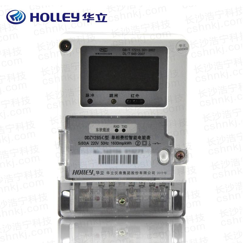 杭州华立DDZY285C单相本地费控智能电能表