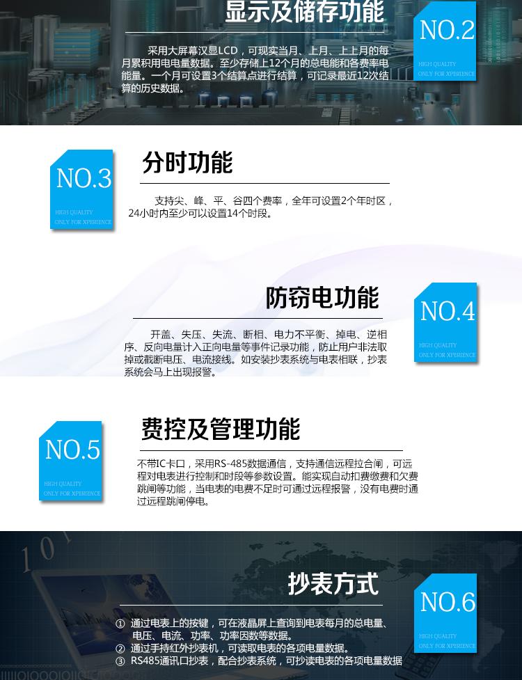 杭州华立DDZY285-J单相远程费控智能电能表