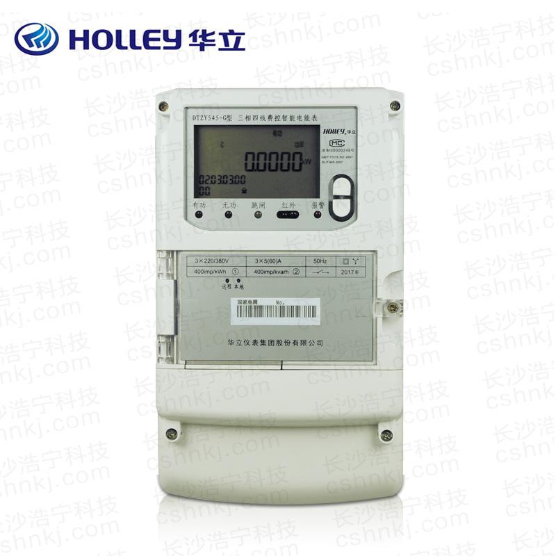 杭州华立DTZY545-G 0.5S级、1级三相四线远程费控智能电能表