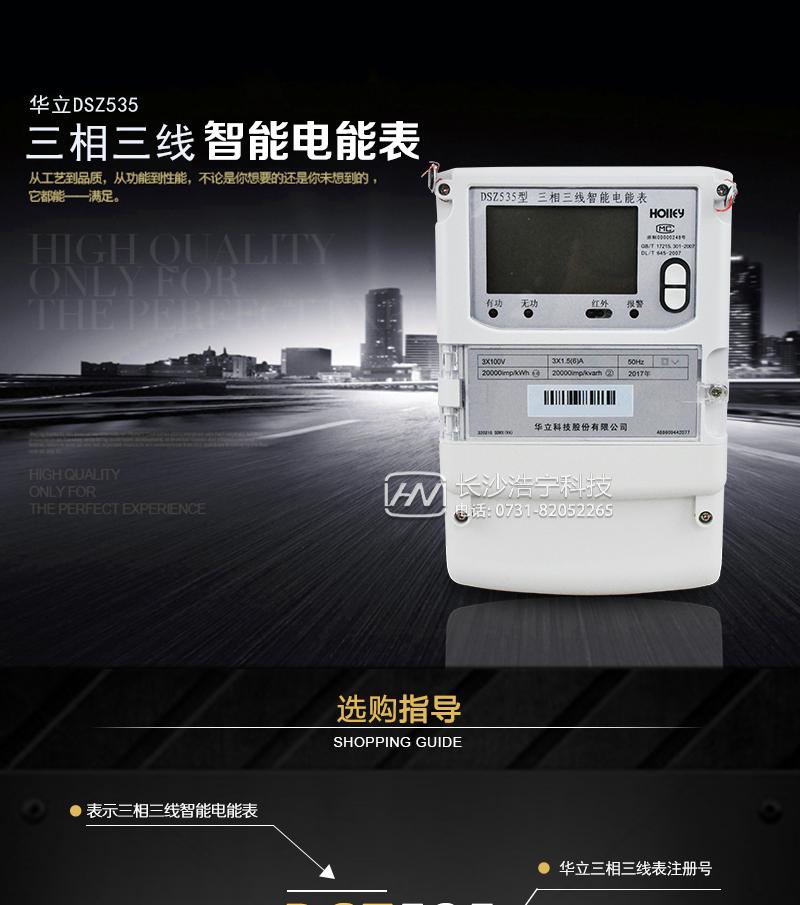 杭州华立DSZ535 0.5S级三相三线多功能智能电能表电能计量功能  计量参数:可计量有功、无功、正向有功、反向有功、正向无功、反向无功、四象限无功等电量。  监测参数:可监测各相电压、电流实时值,可监测三相总及A、B、C各相有功功率、无功功率、功率因数、相角、相位等实时参数。  分时功能:具有尖、峰、平、谷分时段复费率功能,也可选择峰、平、谷分时段功能,总之适用全国各地分时复费率要求。  数据存储:可按月存储13个月的每月电量数据,可按月存储每月的总、尖、峰、平、谷电量等数据。可存储电压、电流、正反向有功无功电量数据。  具有6类负荷曲线记录功能。  显示功能:可显示最近3月的每月电量数据。  防窃电功能  开盖记录功能,防止非法更改电路。  开接线盖功能,防止非法更改电表接线。  电压合格率、失压记录功能,防止用户非法取掉或截断电压接线,如已发生,可通过记录的时间核算所损失的电量,为追补电量提供依据。  失流、断相记录功能,防止用户非法短接电流接线,如已发生,可通过记录的时间核算所损失的电量,为追补电量提供依据。  电流不平衡记录:可警惕用户在电表接线的前端截取电量。  掉电记录功能,防止用户非法取下电表的工作电源,如已发生,可通过记录的时间核算所损失的电量,为追补电量提供依据。  反向电量计入正向电量,用户如将电流线接反,电表照样正向走字,不具有窃电作用。  逆相序报警,用户非法接线,电表会报警,除非把线接正确,否则一直报警。  抄表方式  通过电表上的按键,可在液晶屏上查询到电表每月的总电量、电压、电流、功率、功率因数等数据。  通过手持红外抄表机,可读取电表的各项电量数据。  双RS485通讯口抄表,配合抄表系统,可抄读电表的各项电量数据。并支持DL/T645-2007多功能电能表通讯规约。