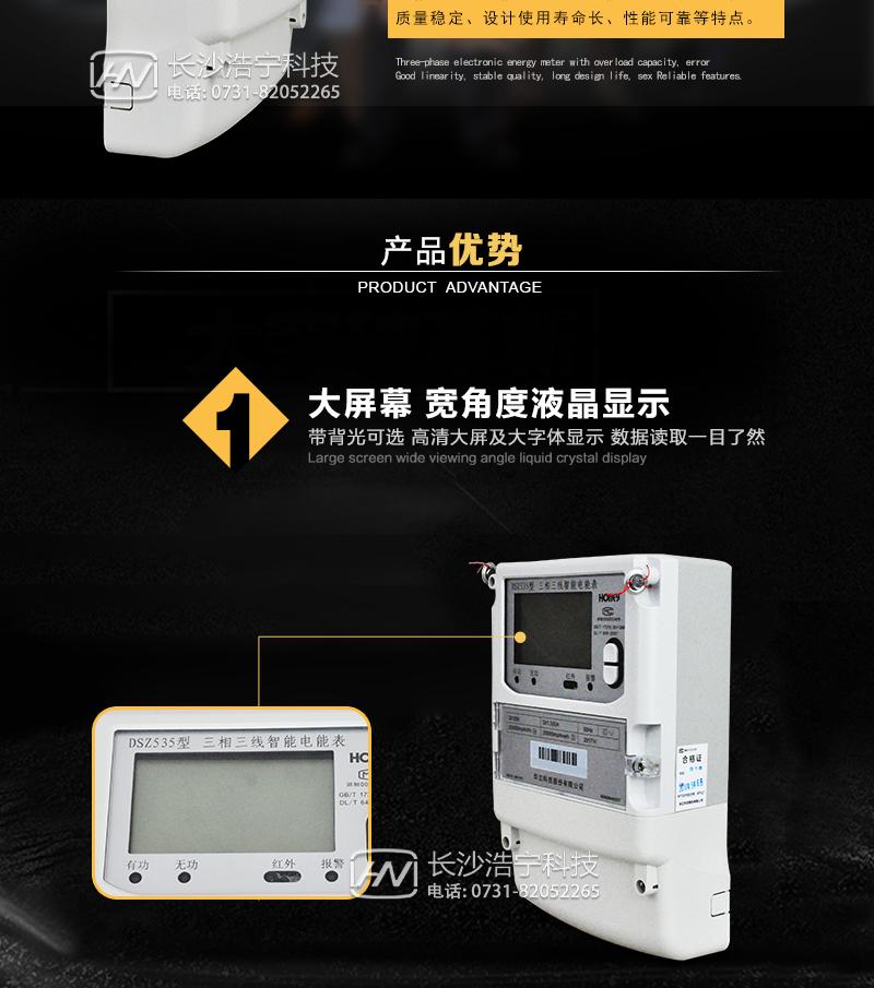 杭州华立DSZ535 0.5S级三相三线多功能智能电能表