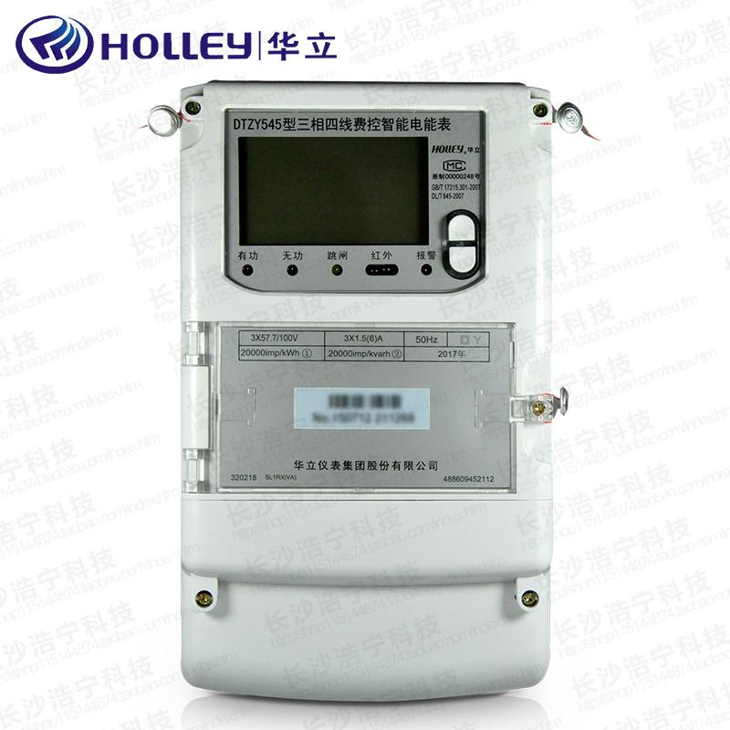 杭州华立DTZY545 0.2S级三相四线远程费控智能电能表(预付费)