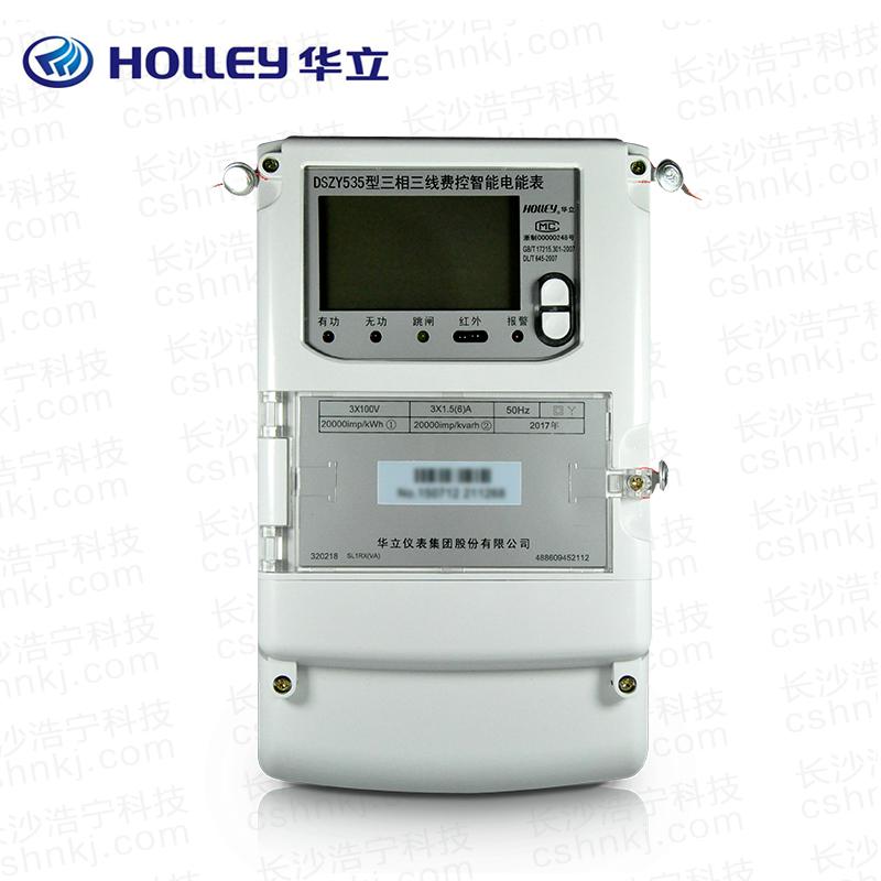 杭州华立DSZY535 0.2S级三相三线远程费控智能电能表(预付费)