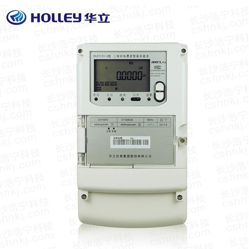 杭州华立DSZY535-G 0.2S级三相三线远程费控智能电能表(GPRS)