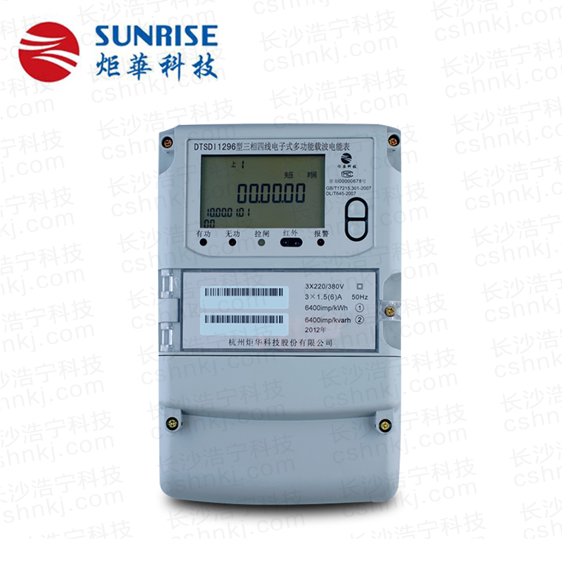 杭州炬华DTSDI1296型1级三相四线电子式多功能载波电能表