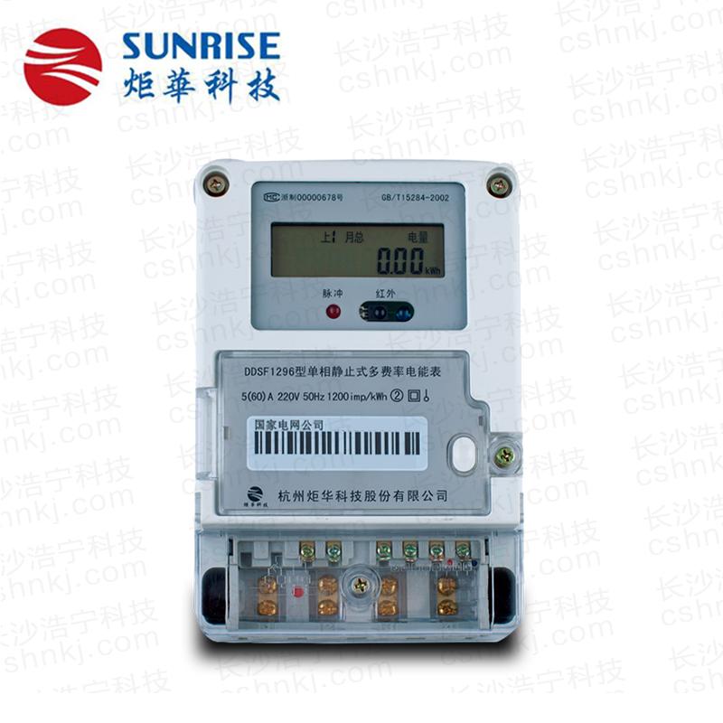 杭州炬华DDSF1296单相电子式多费率电能表