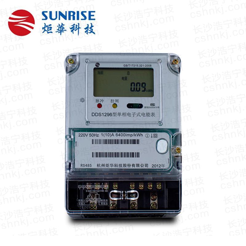 杭州炬华DDS1296单相电子式电能表
