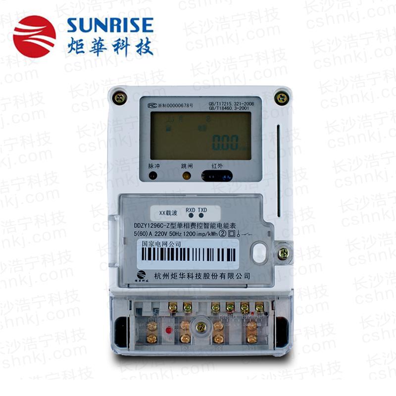 杭州炬华DDZY1296C-Z单相本地费控智能电能表