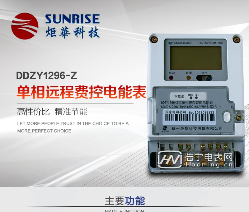 杭州炬华DDZY1296-Z单相远程费控智能电能表产品特点: •采用高精度、高灵敏、高稳定、宽量程、低功耗专用计量芯片。 •采用了超大规模数字信号处理芯片、永久保存信息的存贮器、全隔离标准RS485通讯接口和红外通讯。 •安全加密芯片采用国密SM1算法的电表专用嵌入式安全认证模块ESAM。 •显示采用具有宽视角、高对比度宽温液晶显示。 •外壳采用高强度、阻燃环保材料制造,造型新颖、美观适用,具有较高的绝缘强度和耐腐蚀性。 主要功能: 具有双向分时计量、信息存储及处理、测量及监测、数据冻结、安全认证、远程费控、停电抄表等功能,记录各类事件。 •通讯方式:485通讯,红外通讯,载波通讯,相互独立。