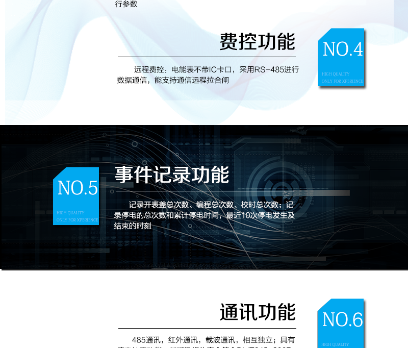 杭州炬华DDZY1296-Z单相远程费控智能电能表