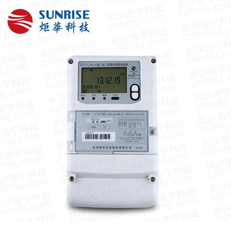 杭州炬华DSZY1296-G型1.0级,0.5S级三相三线费控智能电能表(GPRS)