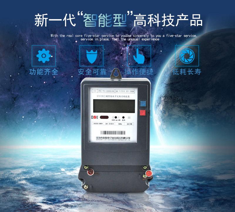 深圳科陆DTS720三相四线电子式有功电能表电能计量功能可计量有功电能,反向有功电量计入正向有功电量;三相电源供电,其中一相断电,计量准确度不受影响。数据存储功能能存储当月、上1月、上2月、上3月···上12个历史月电量数据。显示功能采用LCD显示近3月电量数据,可显示总电量及A、C分相电量。防窃电功能具有开盖、断相、逆相序、清零、反向电量计入正向电量等事件记录功能,防止用户非法取掉或截断电压、电流接线。数据输出、通讯功能可通过按键、远红外掌机及RS485通讯口抄表,配合抄表系统,可抄读电表的各项电量数据,支持DL/T645-1997多功能电能表通讯规约。
