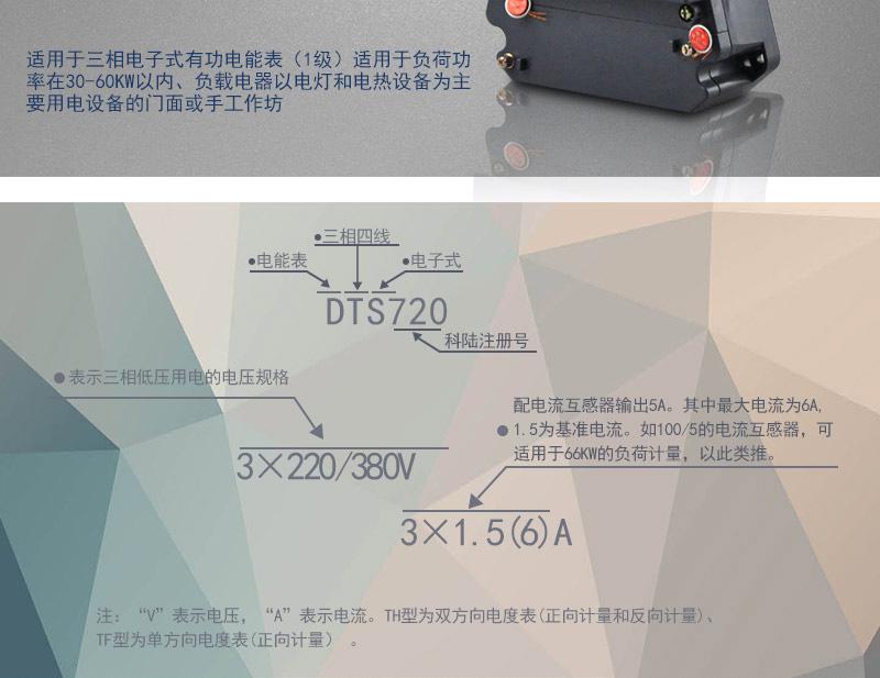 深圳科陆DTS720三相四线电子式有功电能表