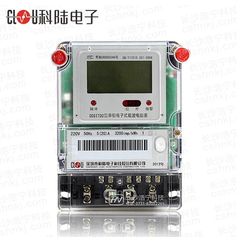 深圳科陆DDSI720单相电子式载波电能表