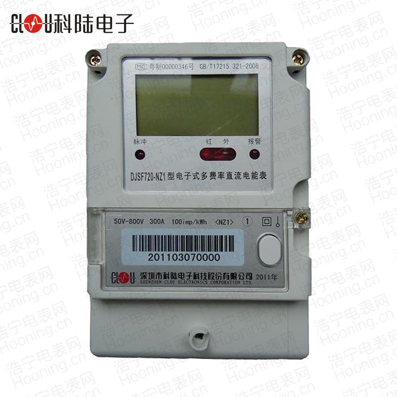 深圳科陆DJSF719-NZ1单相直流电能表