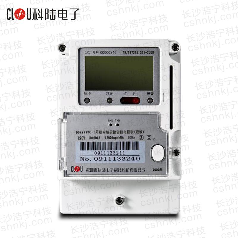 深圳科陆DDZY719C-Z 2级单相本地费控智能电能表(CUP卡)