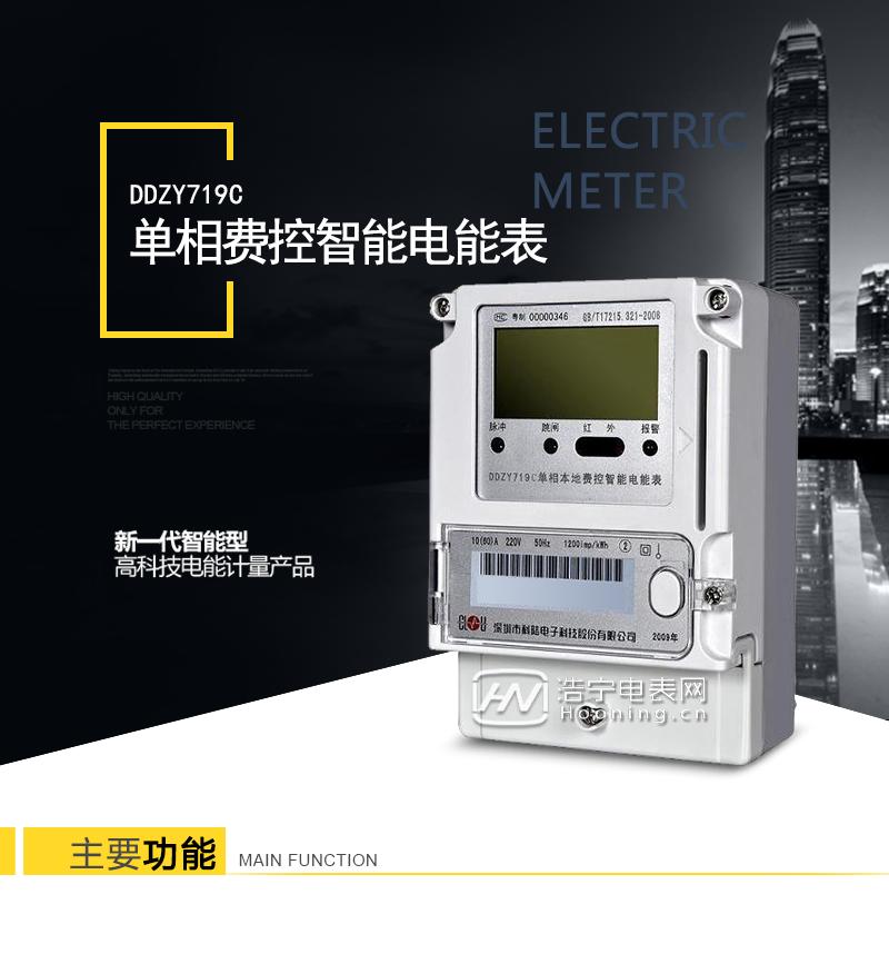 深圳科陆DDZY719C 2级单相费控智能电能表(CPU卡)主要功能  电能计量功能  计量参数:具有正、反向组合有功电能的计量功能,组合有功电能可由正反向有功电能进行选择性组合。 测量功能:能测量电压、电流(包含零线),有功功率以及功率因数等电网参数。 分时功能:支持尖、峰、平、谷四个费率,全年可设置2个年时区,24小时内至少可以设置14个时段。 数据存储:至少存储上12个月的总电能和各费率电能量。一个月可设置3个结算点进行结算,可记录最近12次结算的历史数据。 显示功能:采用大屏幕汉显LCD,可现实当月、上月、上上月的每月累积用电电量数据。 防窃电功能  开盖记录功能,记录开表盖总次数,防止非法更改电路。 反向电量计入正向电量,用户如将电流线接反,不具有窃电作用,电表照样正向走字。 具有记录编程、掉电、校时、跳闸等事件发生的时刻以及事件发生时电能表状态,防止用户更改电表数据。 具有冻结和报警功能。 费控功能  采用RS-485和载波电力线进行数据通信,带IC卡口,支持本地拉合闸功能。  费控管理功能  一户(表)配套一张电卡,用户购电直接用电卡购电,方便操作管理。 可通过远程对电能表进行远程拉、合闸控制和时段等参数设置,进而对用户的用电实施远程管理。 能实现自动扣费缴费的功能和欠费跳闸等功能,当电表的电费不足时可以通过远程报警,没有电费时通过远程跳闸停电,操作管理十分方便。 抄表方式  通过电表上的按键,可在液晶屏上查询到电表每月的总电量、电压、电流、功率、功率因数等数据。 通过手持红外抄表机,可读取电表的各项电量数据。 RS485通讯口抄表,配合抄表系统,可抄读电表的各项电量数据。并支持DL/T645-2007多功能电能表通讯规约。