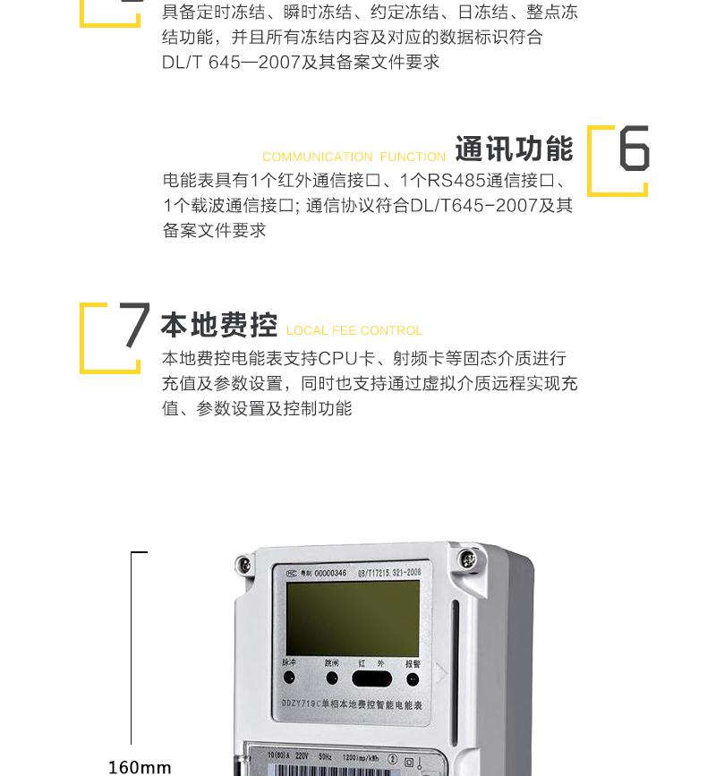 深圳科陆DDZY719C 2级单相费控智能电能表(CPU卡)