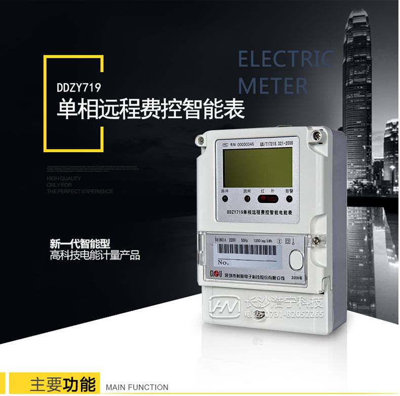 深圳科陆DDZY719 2级单相费控智能电能表(远程)主要功能  电能计量功能  计量参数:具有正、反向组合有功电能的计量功能,组合有功电能可由正反向有功电能进行选择性组合。  测量功能:能测量电压、电流(包含零线),有功功率以及功率因数等电网参数。  分时功能:支持尖、峰、平、谷四个费率,全年可设置2个年时区,24小时内至少可以设置14个时段。   数据存储:至少存储上12个月的总电能和各费率电能量。一个月可设置3个结算点进行结算,可记录最近12次结算的历史数据。  显示功能:采用大屏幕汉显LCD,可现实当月、上月、上上月的每月累积用电电量数据。  防窃电功能  开盖记录功能,记录开表盖总次数,防止非法更改电路。  反向电量计入正向电量,用户如将电流线接反,不具有窃电作用,电表照样正向走字。  具有记录编程、掉电、校时、跳闸等事件发生的时刻以及事件发生时电能表状态,防止用户更改电表数据。  具有冻结和报警功能。  费控功能  采用RS-485和载波电力线进行数据通信,带IC卡口,支持通信本地拉合闸。  费控管理功能  一户(表)配套一张电卡,用户购电直接用电卡购电,方便操作管理。 可通过远程对电能表进行远程拉、合闸控制和时段等参数设置,进而对用户的用电实施远程管理。 能实现自动扣费缴费的功能和欠费跳闸等功能,当电表的电费不足时可以通过远程报警,没有电费时通过远程跳闸停电,操作管理十分方便。 抄表方式  通过电表上的按键,可在液晶屏上查询到电表每月的总电量、电压、电流、功率、功率因数等数据。  通过手持红外抄表机,可读取电表的各项电量数据。  RS485通讯口抄表,配合抄表系统,可抄读电表的各项电量数据。并支持DL/T645-2007多功能电能表通讯规约。