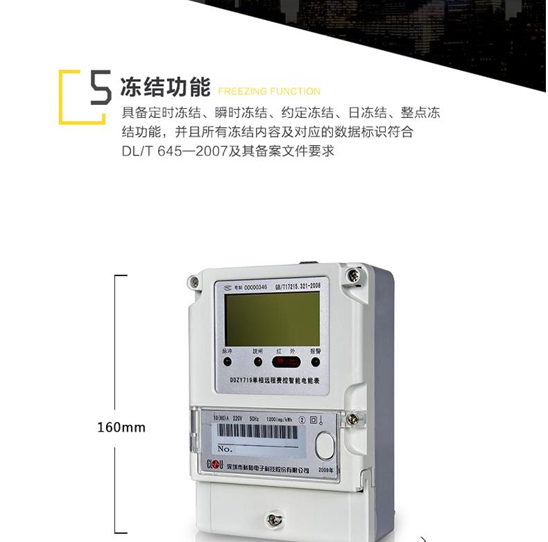 深圳科陆DDZY719 2级单相费控智能电能表(远程)