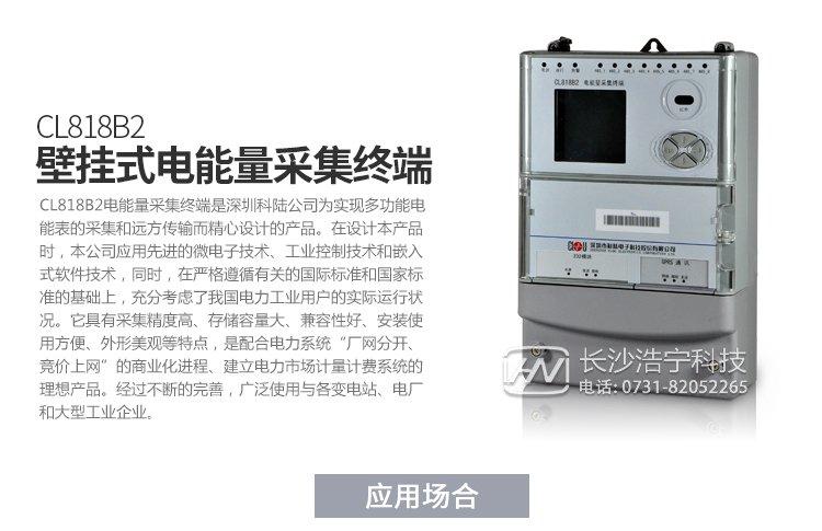 深圳科陆CL818B2电能量采集终端产品特点    1、壁挂式机箱,密封式设计,ABS防水阻燃材料,壁挂式结构、体积轻巧、安装方便。    2、采用高速32位嵌入式ARM处理器和嵌入式实时多任务LINUX操作系统。    3、内部嵌入高速数据采集模块,可以对8路485下的电能表进行并行采集,降低多块电能表的数据采集时间,可以优先采集重要数据,实现采集数据时间的一致性。    4、终端电磁兼容性能优良,能抵御高压尖峰脉冲、强磁场、强静电、雷击浪涌的干扰、且具有较强的温度自适应能力范围。    5、接口齐全,多个数据上传通道,以以太网接口为主,可以增加PSTN,GPRS/GSM,SMS,CDMA等备用通道。    6、主站通讯规约兼容常见的厂站用IEC870-5-102(DL/T719)规约。    7、与电能表的通信支持DL/T645-1997(部颁规约)、科陆、威胜、浩宁达、ABB、IEC1107、红相EDMI、ELSTER、兰吉尔/西门子B/D表、爱拓利表等多种国内外常用表计规约。    8、宽电压范围设计使其具有更高的可靠性,更加适应工作环境。    9、全新的维护概念:具有功能强大的组态功能,可以在当地/远方方便地修改设备参数,支持当地/远方软件的在线升级  产品功能    1.采集数据。    2.异常报警功能。    3.数据存储。    4.参数查询设置。    5.精确对时。    6.远程维护与升级。    7.采用GPRS/CDMA,电话Modem,光纤网络等通信。